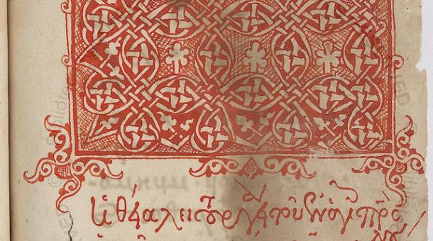 Ott. gr. 288 f. 27r